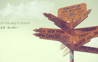 旅行,不是每個人都能選擇說走就走。