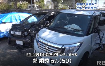 沖繩自駕旅遊十字路口車禍 一台灣人送醫不治